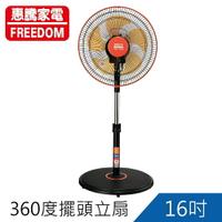 【惠騰】16吋手動仰角360度旋轉立扇(FR-1668)