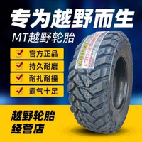 建大MT/AT越野輪胎31 215 225 235 75R15 245 265/75 70R16 65R17 nPAa