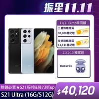 Galaxy Buds Pro組【SAMSUNG 三星】Galaxy S21 Ultra 5G 6.8吋四主鏡超強攝影旗艦機(16G/512G)
