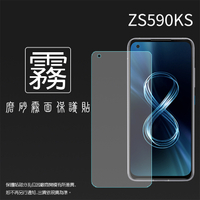 霧面螢幕保護貼 ASUS 華碩 ZenFone 8 ZS590KS I006D 保護貼 軟性 霧貼 霧面貼 磨砂 防指紋 保護膜