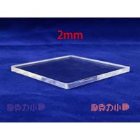 壓克力、透明壓克力板、厚2mm壓克力板