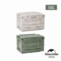 【Naturehike】凌越 戶外大容量多開口折疊耐重收納箱50L(2色任選)