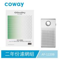 【Coway】Coway空氣清淨機二年份濾網 綠淨力雙向循環雙禦(適用AP-1220B)
