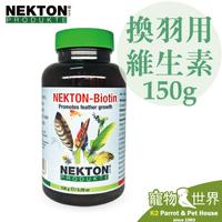 諾克盾NEKTON-Biotin 支持換羽 150公克|德國原裝 改善拔毛 換羽 羽毛活性《寵物鳥世界》NE013