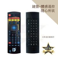 【電視盒子神器】體感遙控器 9鍵學習版 MX3 空中飛鼠