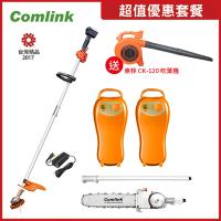 【東林】CK-210 雙截式割草機 V6-5AH電池2顆+3A充電器+412D鏈鋸機豪華套餐組-贈CK-120吹葉機(電動割草機)