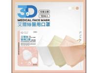 【公司正品現貨】艾爾斯醫用口罩 兒童立體3D設計版三色可選 三層防護10入/盒 符合CNS14774標準 典安大藥局