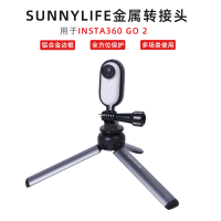 Sunnylife 適用於Insta360 GO 2相機保護邊框金屬轉接頭支架拓展配件
