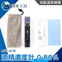 《頭家工具》酒精濃度儀 測酒精濃度 工業酒精濃度 酒精測試器 自動溫補 高粱 MET-ACM 乙醇濃度計