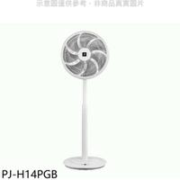 樂點8%送=92折+現折500★SHARP夏普【PJ-H14PGB】14吋自動除菌離子DC變頻無線遙控立扇電風扇