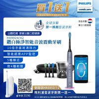 【Philips 飛利浦】Sonicare DC Smart 鑽石靚白智能音波震動牙刷/電動牙刷-絢光銀(HX9924/42)