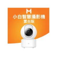 【小米】米家攝影機雲台版 白(攝影 雲端 1080P)