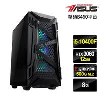 【華碩平台】GEFORCE RTX 3060獨顯 i5六核心電玩機(神武中校/i5-10400F/8G/500G_SSD)