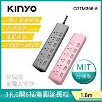【KINYO】6開6插三角延長線6呎-質感金屬系列(CGTM366-6)(免運費)