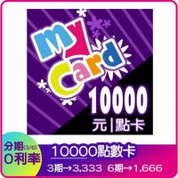 【MyCard】10000點點數卡(可分期)