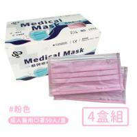 【商揚】台灣製醫用口罩成人款-4盒組50入/盒(粉紅)
