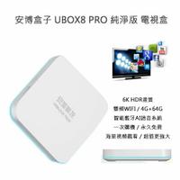 現折扣優惠【送行動電源】安博盒子 UBOX 8 4G 內存 64G 閃存 6K畫質 電視盒 純淨版 效能升級 雙頻WI-FI 機上盒