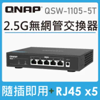 【QNAP 威聯通】5埠 2.5GbE 無網管型交換器(QSW-1105-5T)