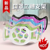 【PEKO】口罩神器食品級矽膠安全3D立體防悶透氣口罩支架2入組(白)