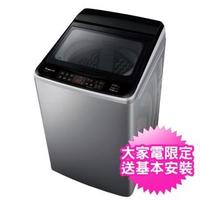 【Panasonic 國際牌】15公斤變頻直立式洗衣機(NAV150GT/NA-V150GT)