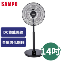 【領券折$100】SAMPO 聲寶 14吋 微電腦遙控DC節能立扇 SK-FU14DR