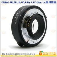 KENKO TELEPLUS HD PRO 1.4X DGX 1.4倍 增距鏡 公司貨 加倍鏡 單眼相機 CANON適用