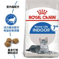 小Q狗~法國皇家 ROYAL CANIN法國皇家Royal《IN+7》室內熟齡貓7+歲齡 / 老貓 3.5kg