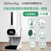 【格琳生活館】K9Pro Plus自動測溫感應消毒機 高溫警報 酒精噴霧機(1200ml大容量)