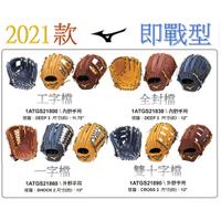 最新款 MIZUNO 美津濃 投手手套 內野手套 外野手套 棒球手套 壘球手套 棒球 壘球 投手 內野 外野 手套 牛皮