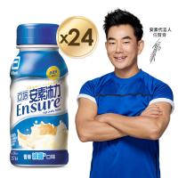 【亞培】安素沛力優蛋白配方-香草少甜口味237ml x24入(均衡營養、增強體力、幫助肌肉生長)