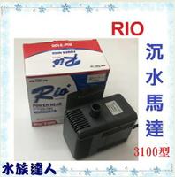 【水族達人】台灣製造Rio《沉水馬達.+3100型》超耐用的喔!