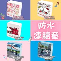 【自然創作】Hello Kitty系列連續印章▶99購物節 | 指定商品7折up