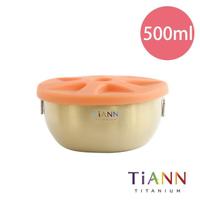 【TiANN 鈦安】純鈦抗菌保鮮圓碗套組500ml(含橘蓋)
