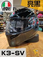 任我行騎士部品 AGV K3SV 素色 全罩 安全帽 內墨鏡 除霧片 K3-SV 素亮黑