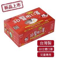 【順易利】3D醫療用口罩 春節牛(50入/盒 口罩國家隊)
