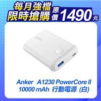 Anker A1230 PowerCore II 行動電源 10000 mAh (白