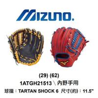 MIZUNO 牛皮手套 內野手套 投手手套 美津濃 棒球 壘球 投手 野手 接球 手套 內野 外野 棒球手套 壘球手套