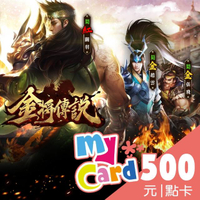 【MyCard】 金將傳說M 500點點數卡