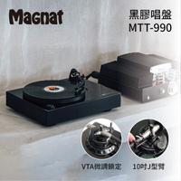 【Magnat】直驅式 黑膠唱盤(MTT990)