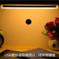 【EZlife】USB壁掛磁吸兩用LED隨身閱讀燈(暖光)