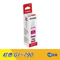 【GI-790】M 紅色 全新 原廠 防水 填充 大供墨水 適 CANON G1010 G3000 G3010 含稅