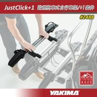 【露營趣】新店桃園 YAKIMA 2488 JustClick+1 歐規拖車式自行車架/+1套件 配件 拖車式攜車架 後背式攜車架 自行車支架 腳踏車架 單車架 適用JustClick2 JustClick3