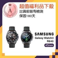 【SAMSUNG 三星】Galaxy Watch3 45mm 藍牙智慧手錶