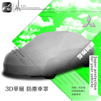 101【3D單層 防塵車罩-加大款】TRAJET Q-RV QX-4 QUEST SPACE-GEAR