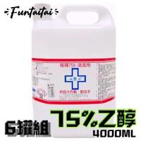 【Funtaitai】台灣製75%乙醇清潔用酒精4000ML(六入組)