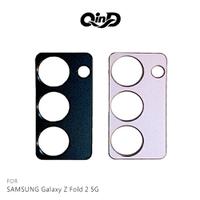 QinD SAMSUNG Galaxy Z Fold 2 5G 鋁合金鏡頭保護貼
