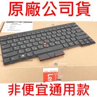 """原廠公司貨"" 聯想 LENOVO T430 鍵盤 L430 L530 T430I T430S T530 W530 X230 X230I 繁體中文 注音鍵盤"