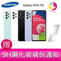 三星  SAMSUNG Galaxy A52s 5G  (8G/256G) 6.6吋 四主鏡頭智慧手機   贈『9H鋼化玻璃保護貼*1』