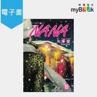 【myBook】NANA 15(電子漫畫)