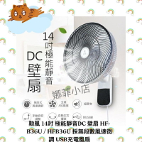 💙娜菲小店 免運 勳風 14吋 極能靜音DC 壁扇 HF-B36U / HFB36U 採無段數風速微調 USB充電風扇